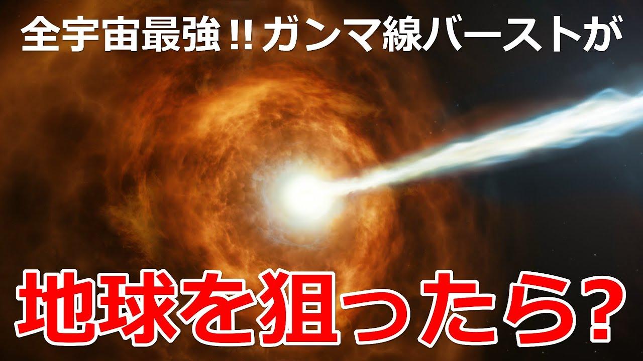 宇宙最強のレーザー銃 ガンマ線バーストの威力とは?【日本科学情報】