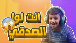 دخلنا بثه وانصدم شوفوا ردة فعله 😂❤️   Fortnite