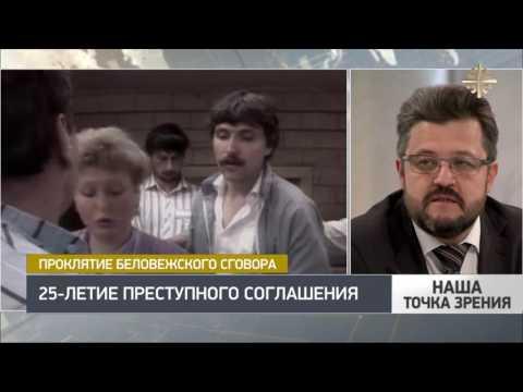 Сергей Поляков: о сговоре советских элит [Наша точка зрения]