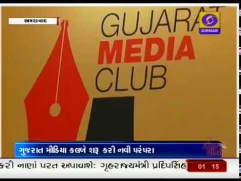 Gujarat Media Club Journalists award Function | Ahmedabad