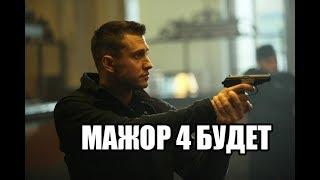 МАЖОР 4 СЕЗОН БУДЕТ! ? Трансляция с продюсером МАЖОРА 3!