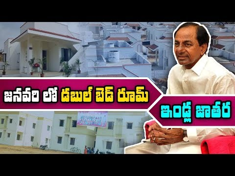 Double Bed Room Houses Scheme From January 2020   KCR Telangana Chief Minister   GT TV