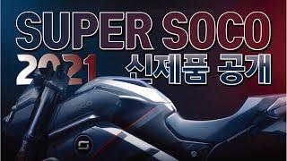 슈퍼쏘코 2021 신제품 라인업 공개 | 최고속 130…