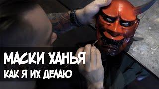 hanya masks. Как я делаю свои маски.