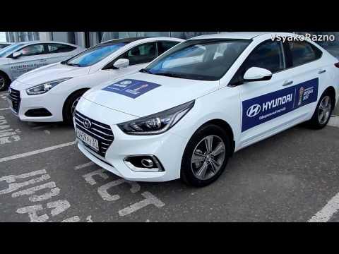 Hyundai Solaris 2017  Тест драйв. насколько лучше стала машина
