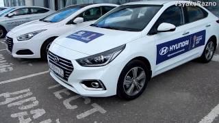 Hyundai Solaris 2017 Тест драйв. насколько лучше стала машина смотреть