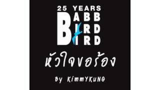 ผิดตรงไหน - เบิร์ด ธงไชย Cover by KimmYKuNG