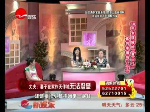 新老娘舅20130910:88年女孩嫁给富二代真的幸福吗?(上)
