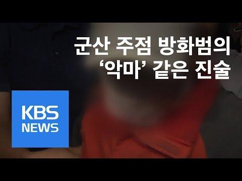 """군산 방화범, """"손님 많을 때 불 지르고 출입문 막아"""" / KBS뉴스(News)"""