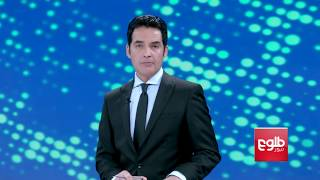 TOLOnews 6pm News 13 December 2017 / طلوع نیوز، خبر ساعت شش، ۲۲ قوس ۱۳۹۶