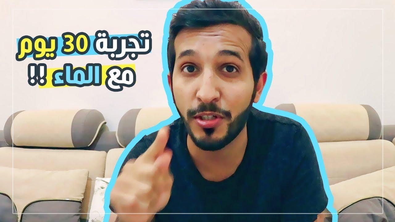 تجربة ٣٠ يوم مع الماء نتيجة رهيبة Youtube