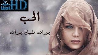 الحب - جبران خليل جبران Jobran