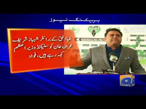Chaudhry hits back at Opposition, says respect PM or don't expect govt cooperation