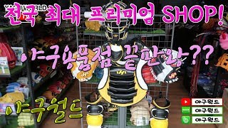 야구용품점 끝판왕!! 대전 야구월드매장 구경가자~!!