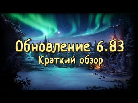 видео: [dota 2] Обновление 6.83 - краткий обзор