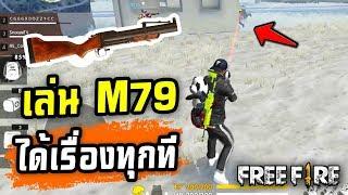 Free Fire   ก็บอกแล้วอย่าให้จับ M79