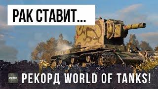 БЕЗУМНЫЙ РАК НА КВ-2 СТАВИТ РЕКОРДЫ WORLD OF TANKS!!! НЕРЕАЛЬНЫЕ ВАНШОТЫ!