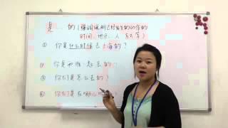 青島日美 中国語講座 中級 第5課 是 的 強調表現