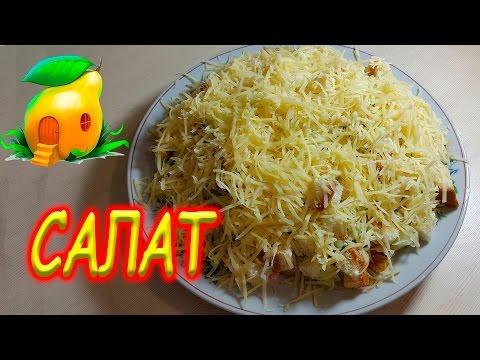 Салат с курицей и сухариками!#110