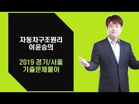 [에듀마켓] 운전직 - 이윤승T의 2019 경기/서울 기출문제풀이