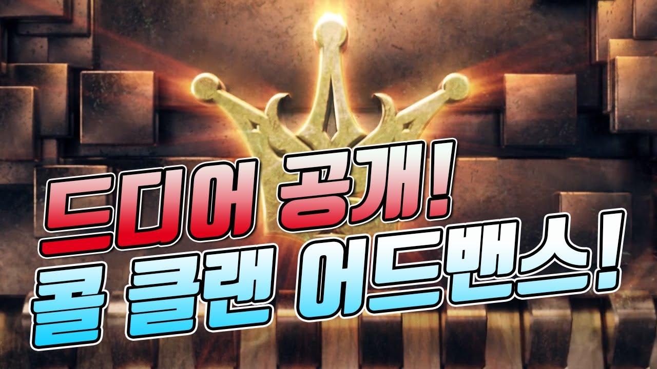 드디어 공개! 신규 스킬, 콜 클랜 어드밴스!! feat.대박..[리니지 태산군주]