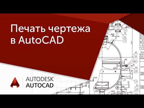 [AutoCAD для начинающих] Как распечатать чертеж. Модель