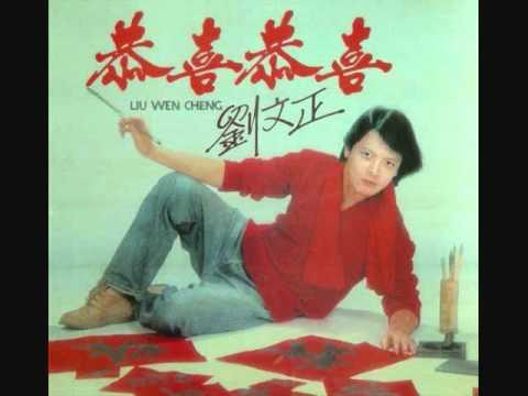 劉文正 - 恭喜恭喜 / Congratulations (by Wen-Cheng Liu)