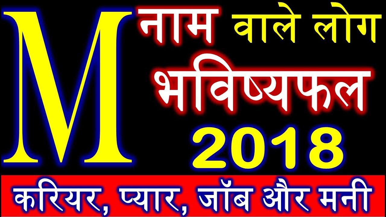 M Name People Horoscope Rashifal or Bhavishyfal 2018 M नाम वाले लोग राशिफल  2018