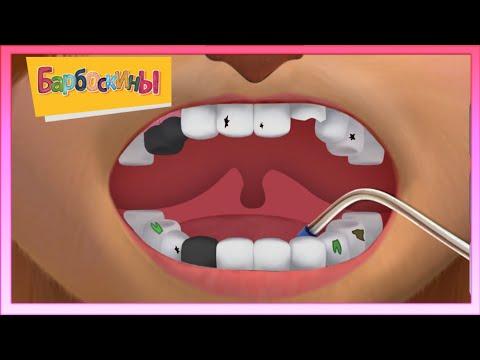 БАРБОСКИНЫ игра СТОМАТОЛОГ.Роза стоматолог.Как Роза полечила всем зубы.Лечим зубы всей семье.