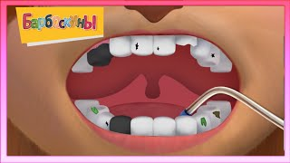 БАРБОСКИНЫ игра СТОМАТОЛОГ Роза стоматолог Как Роза полечила всем зубы Лечим зубы всей семье