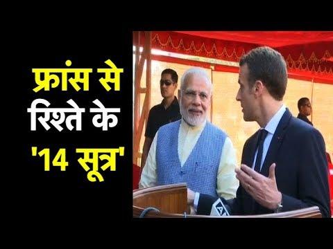 चीन को ध्यान में रखकर भारत-फ्रांस के बीच 14 समझौते | Bharat Tak