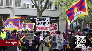 Tibetans In Europe Launch 'Where Is Panchen Lama?' Campaign ཀུན་གླེང་གསར་འགྱུར།