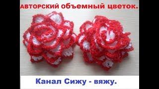 Объемный цветок крючком  авторский