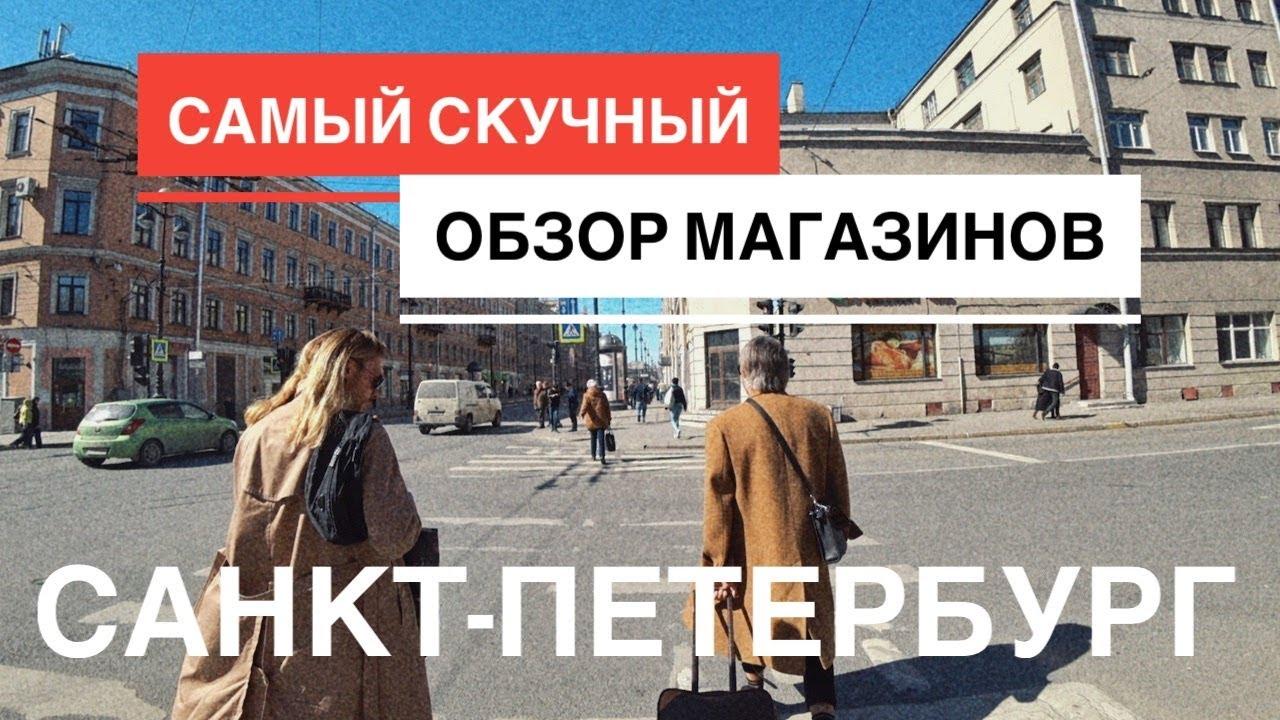 влог  9 2. Александр Рогов. Санкт-Петербург. Самый скучный обзор магазинов. b74d8e8b98d