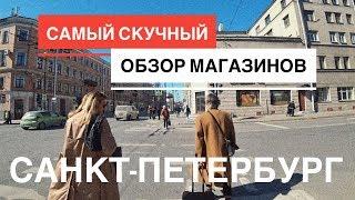 влог #9/2. Александр Рогов. Санкт-Петербург. Самый скучный обзор магазинов.