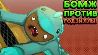 БОМЖ СРАЖАЕТСЯ С ГОДЗИЛЛОЙ! - Gang Beasts