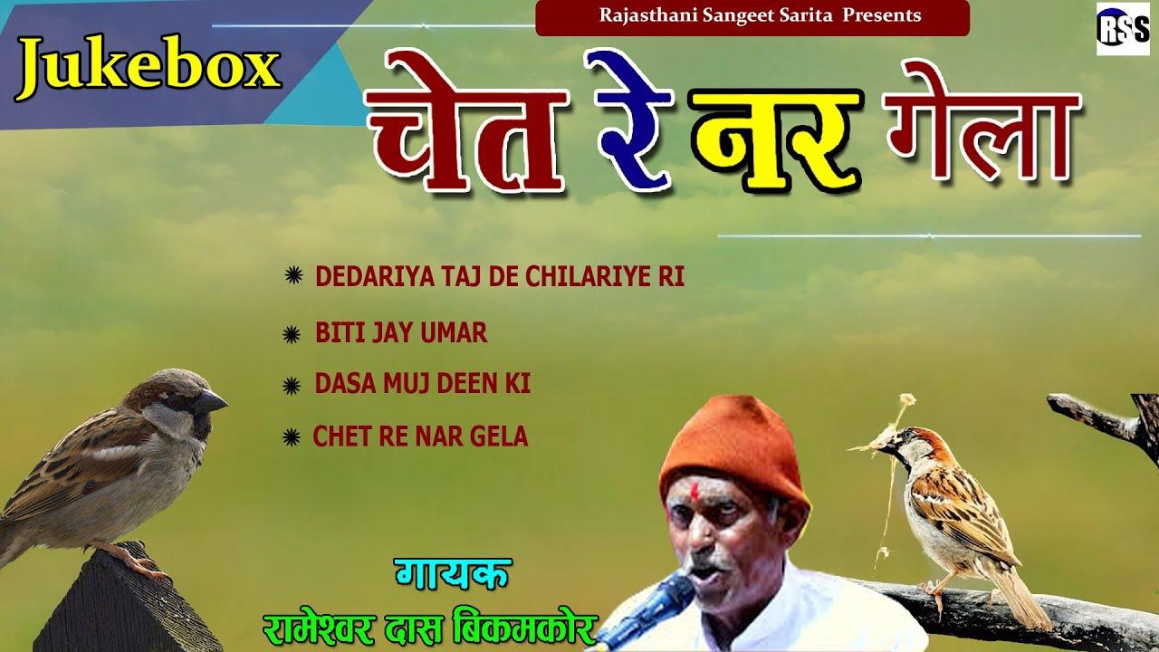 Chetawani Bhajan - Rajasthani || Chet Re Nar Gela - Audio Jukebox || Rameshwar DasVaishnav Bhikamkor