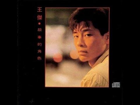 王傑 Dave Wang - 幾分傷心幾分痴 + 不可能 + 可能 + 我笑我哭 + 酒醉酒醒