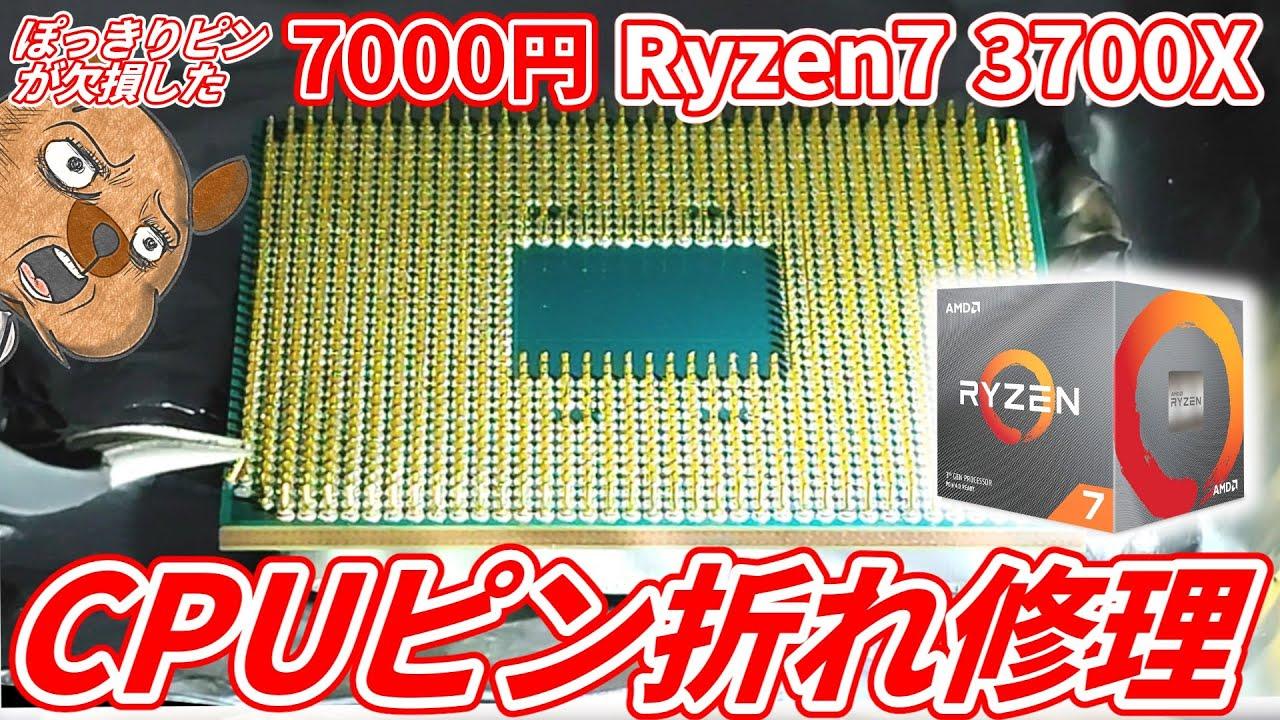 【ジャンク】フリマアプリで7000円という破格で販売されていた高性能CPU。折れているCPUのピンを移植して自力で修復出来るか? AMD Ryzen 7 3700X