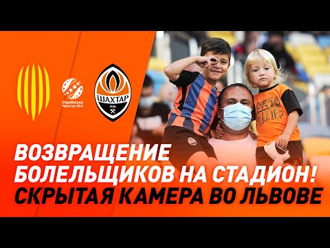 FC Shakhtar Donetsk: Болельщики вернулись на трибуны!   Скрытая камера на матче Рух – Шахтер во Львове