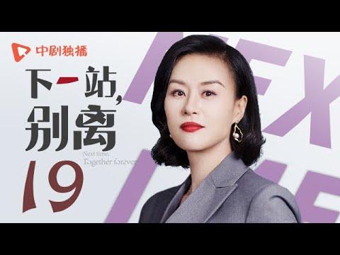 下一站别离 19 | Next time, Together forever 19(于和伟、李小冉、邬君梅 领衔主演)