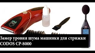 Замер уровня шума машинки для стрижки CODOS CP-8000