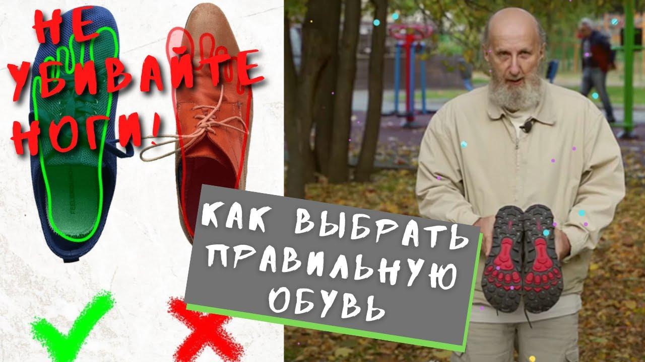 Как выбрать правильную обувь