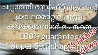 ചപപതത സഫററ ആവൻ കഴകകമപൾ ഇത ചർകക How to make soft chapathiroti tutorial in malayalam