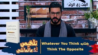 كتاب Whatever You Think Think The Opposite