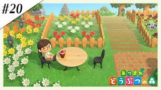 花の栽培場を作ろう 『あつまれ どうぶつの森』実況プレイ #20