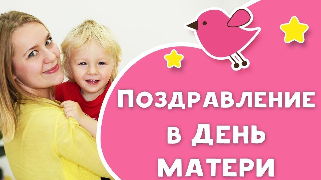 Поздравление в День матери [Любящие мамы]