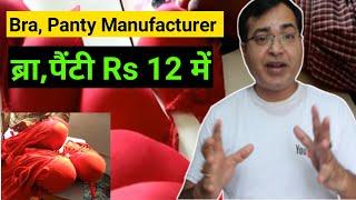Ladies undergarment direct from factory //Rs250 में बिकने वाली ब्रा,पैंटी यहां से खरीदें ₹23 में