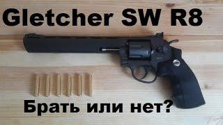 Первый взгляд Gletcher SW R8 black и отличие от дорогого собрата