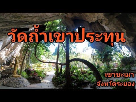 วัดถ้ำเขาประทุน เขาชะเมา ระยอง ธรรมชาติสรรค์สร้างแห่งภาคตะวันออก วัดถ้ำเขาประทุน ลอดถ้ำ ถ้ำพญานาค